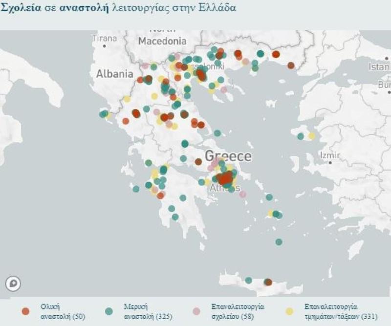 Χάρτης με κλειστά σχολεία