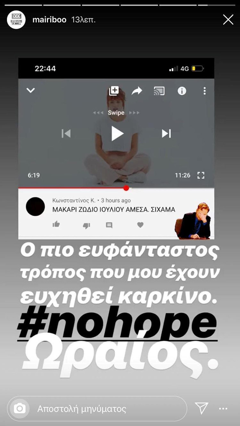 Το κακόβουλο σχόλιο που έλαβε η Μαίρη Συνατσάκη από χρήστη του Youtube / Φωτογραφία: Instagram