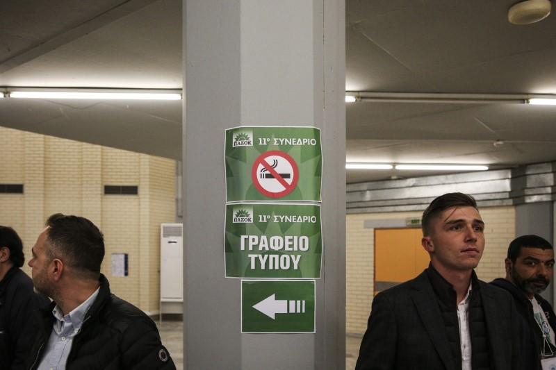Non smoking το Συνέδριο του ΠΑΣΟΚ