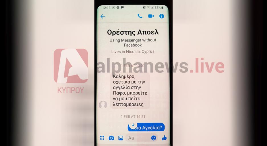 Εικόνα κινητού τηλεφώνου με συνομιλία «Ορέστη» με τον πρόεδρο του συνδέσμου οικιακών βοηθών στην Κύπρο