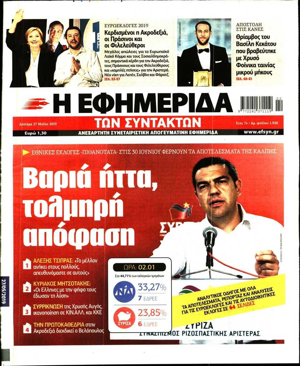 Η εφημερίδα των Συντακτών: «Βαριά ήττα, τολμηρή απόφαση»
