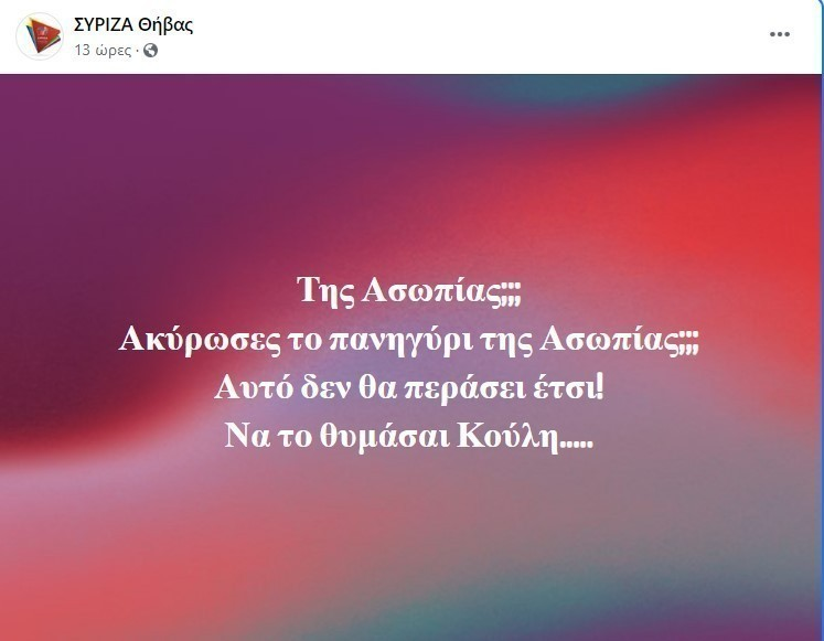 ΣΥΡΙΖΑ Θήβας για πανηγύρια