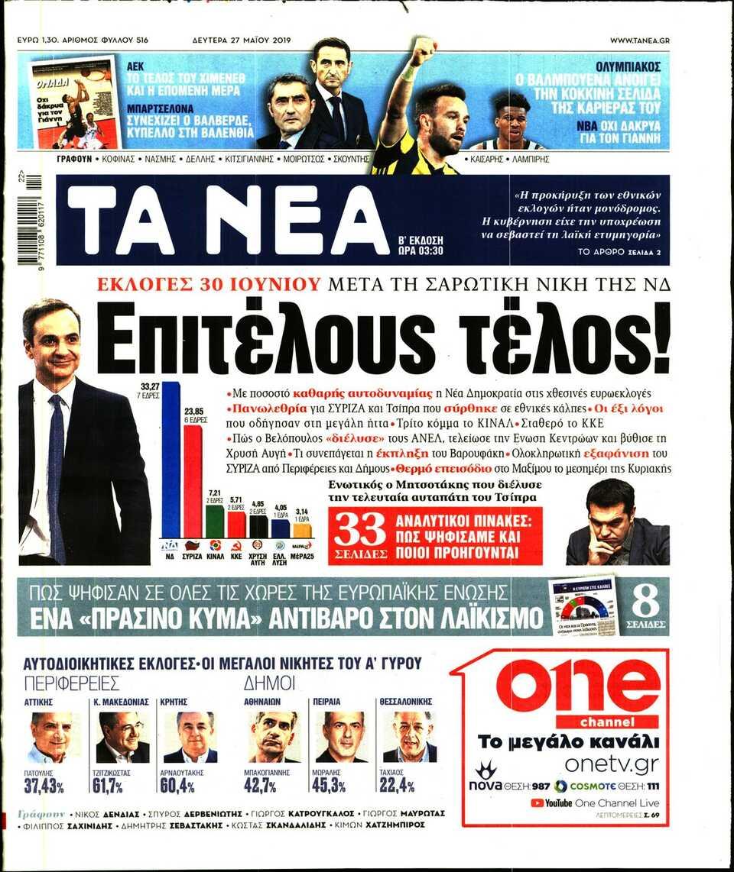 ΤΑ ΝΕΑ: «Επιτέλους τέλος. Εκλογές 30 Ιουνίου μετά την σαρωτική νίκη της ΝΔ»