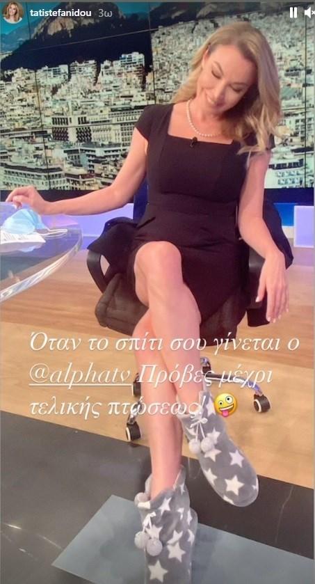 Τατιάνα Στεφανίδου με παντόφλες