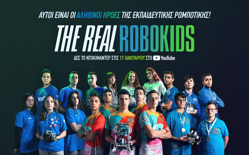 Το ντοκιμαντέρ «The Real Robokids»