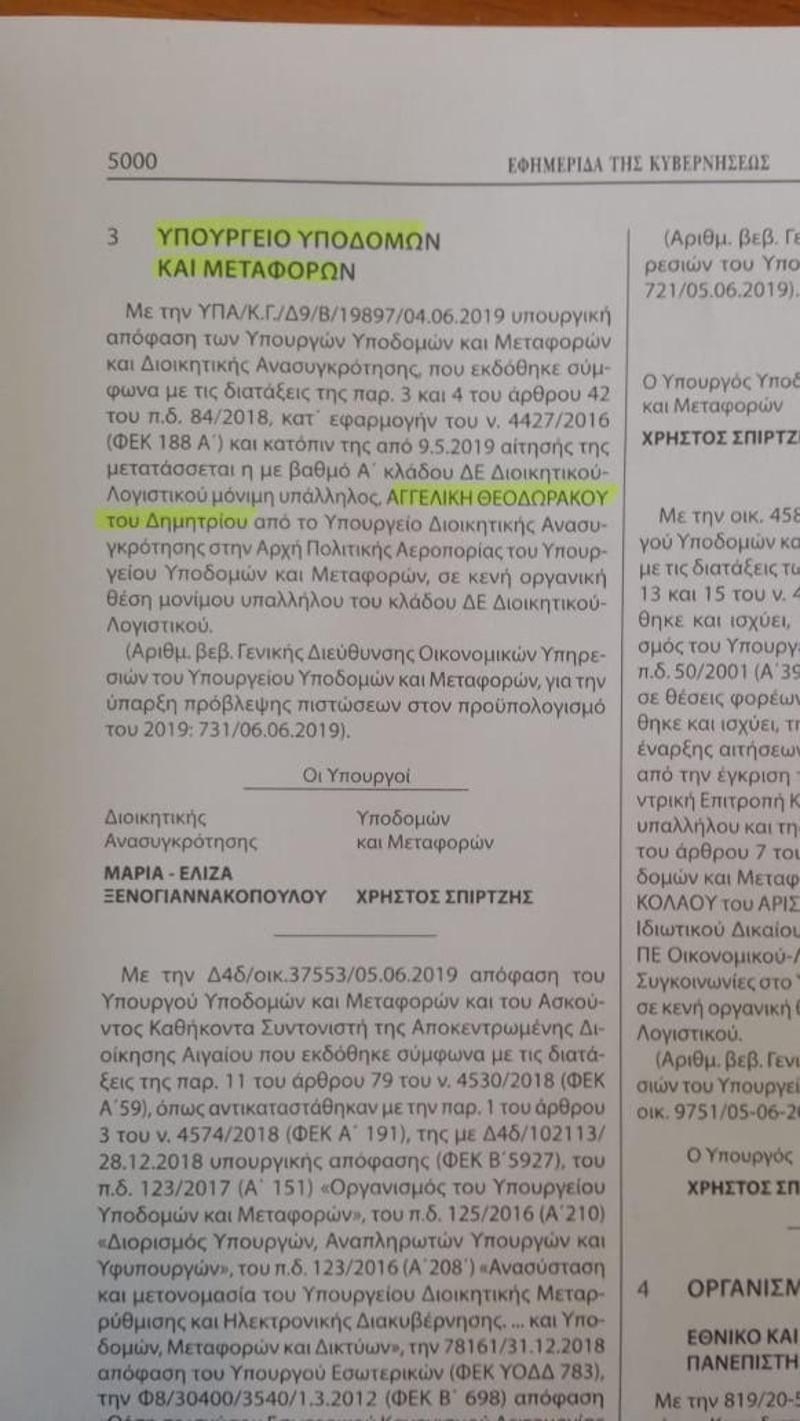 Η μετάταξη της ιδιαιτέρας του ΓΓ του υπουργείου Διοικητικής Ανασυγκρότησης