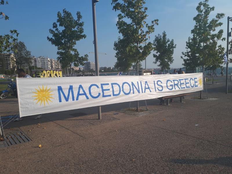 Το πανό των διαμαρτυρόμενων για τη Μακεδονία / Φωτογραφία: thestival.gr