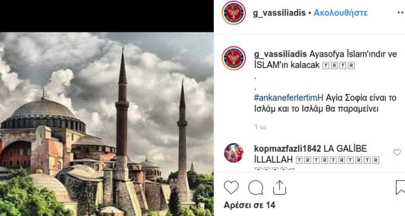 Η ανάρτηση των Τούρκων χάκερ για την Αγία Σοφία