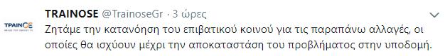 Η ανάρτηση της ΤΡΑΙΝΟΣΕ στο twitter