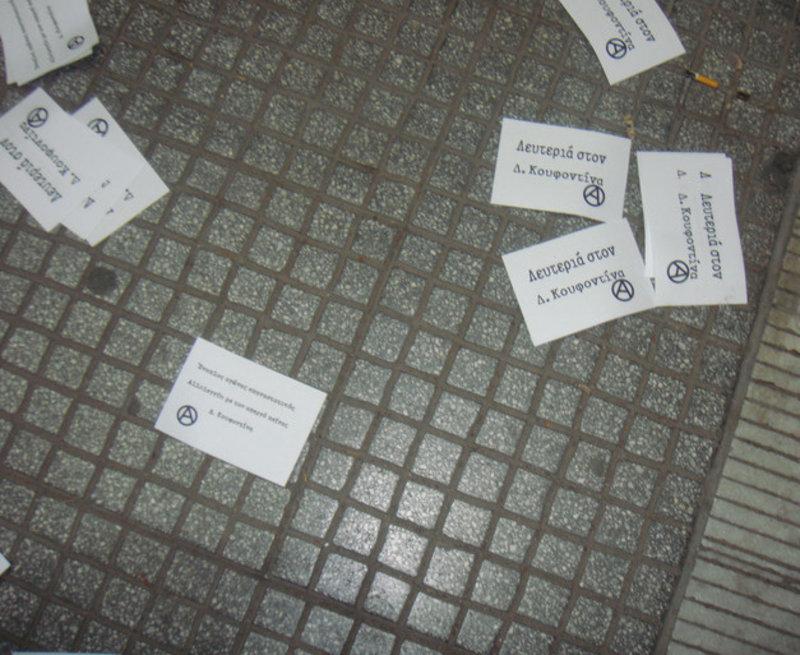 Τα τρικάκια - φυλλάδια που πέταξαν στο σημείο οι αντιεξουσιαστές
