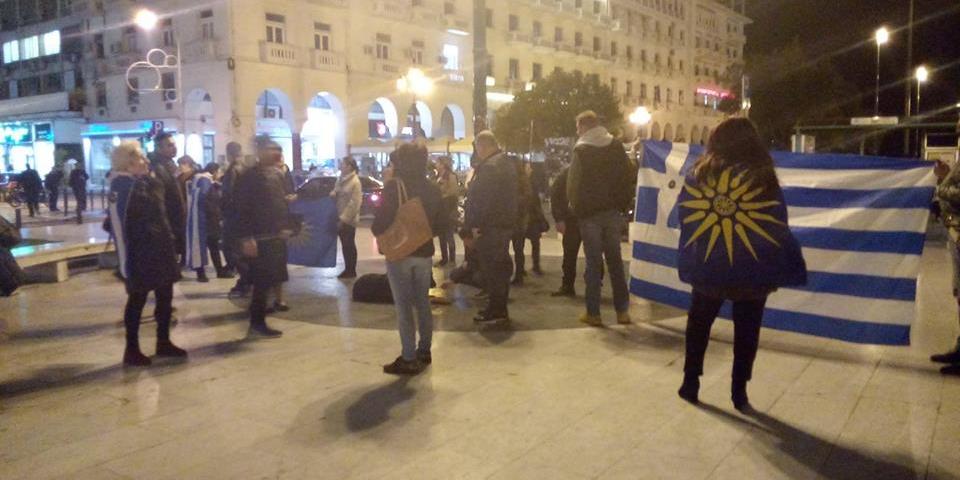 Διαδηλωτές με ελληνικές σημαίες συγκεντρώθηκαν στην πλατεία Αριστοτέλους για να διαμαρτυρηθούν κατά της Συμφωνίας των Πρεσπών.