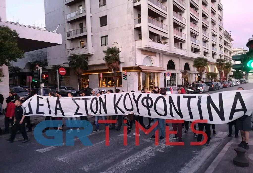 Πανό υπέρ του Κουφοντίνα σήκωσαν αντιεξουσιαστές στην Θεσσαλονίκη πριν την ομιλία Τσίπρα