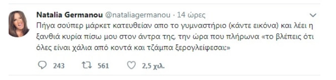 Το tweet της Ναταλίας Γερμανού