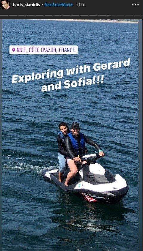 Τζέραρντ Μπάτλερ και Σοφία Χαρμαντά κάνουν jet ski