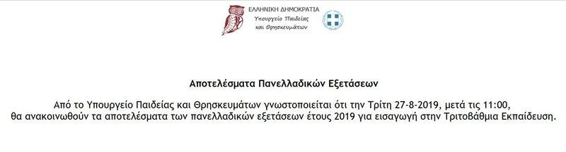 Το μήνυμα που έχει αναρτηθεί στην ιστοσελίδα του υπουργείου για τις Βάσεις 2019