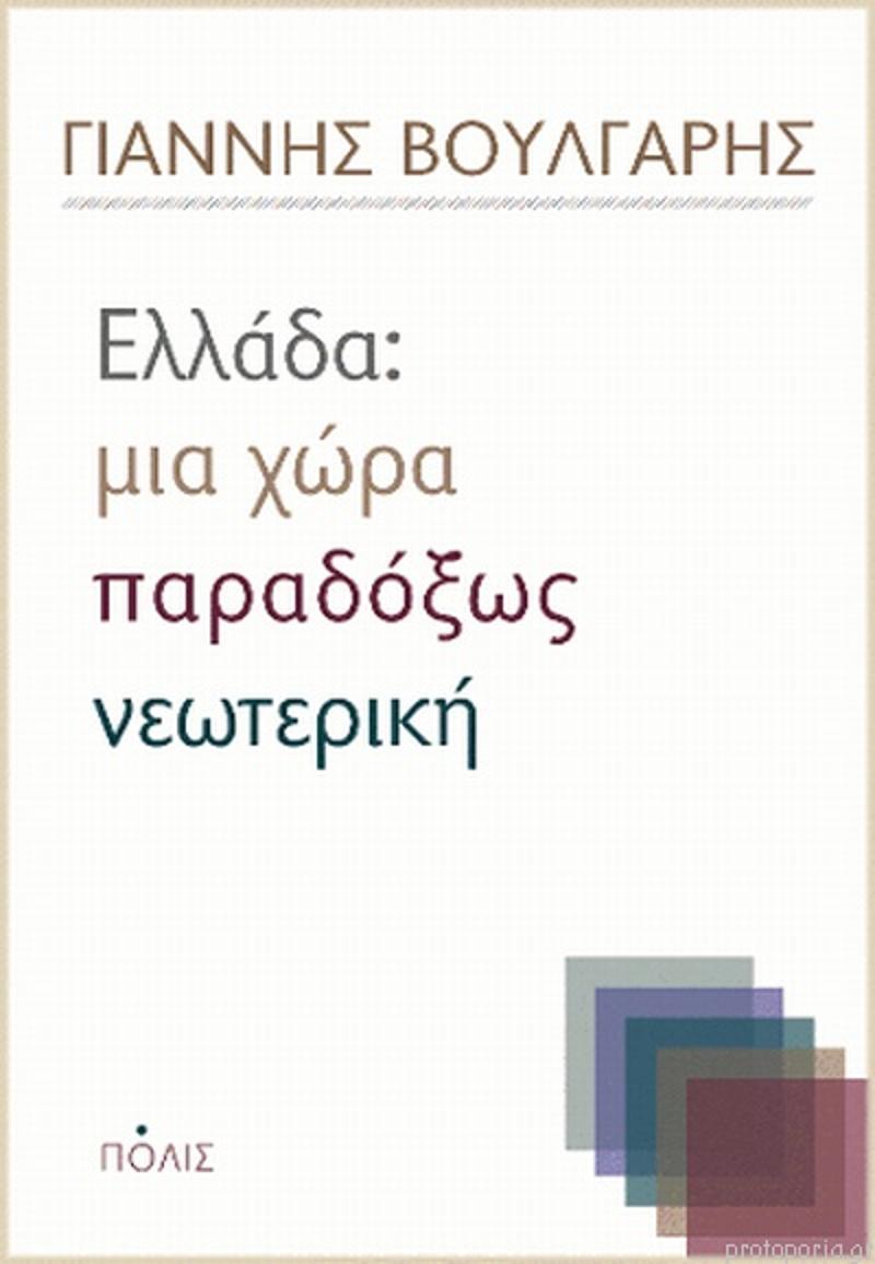 Το βιβλίο του Γιάννη Βούλγαρη