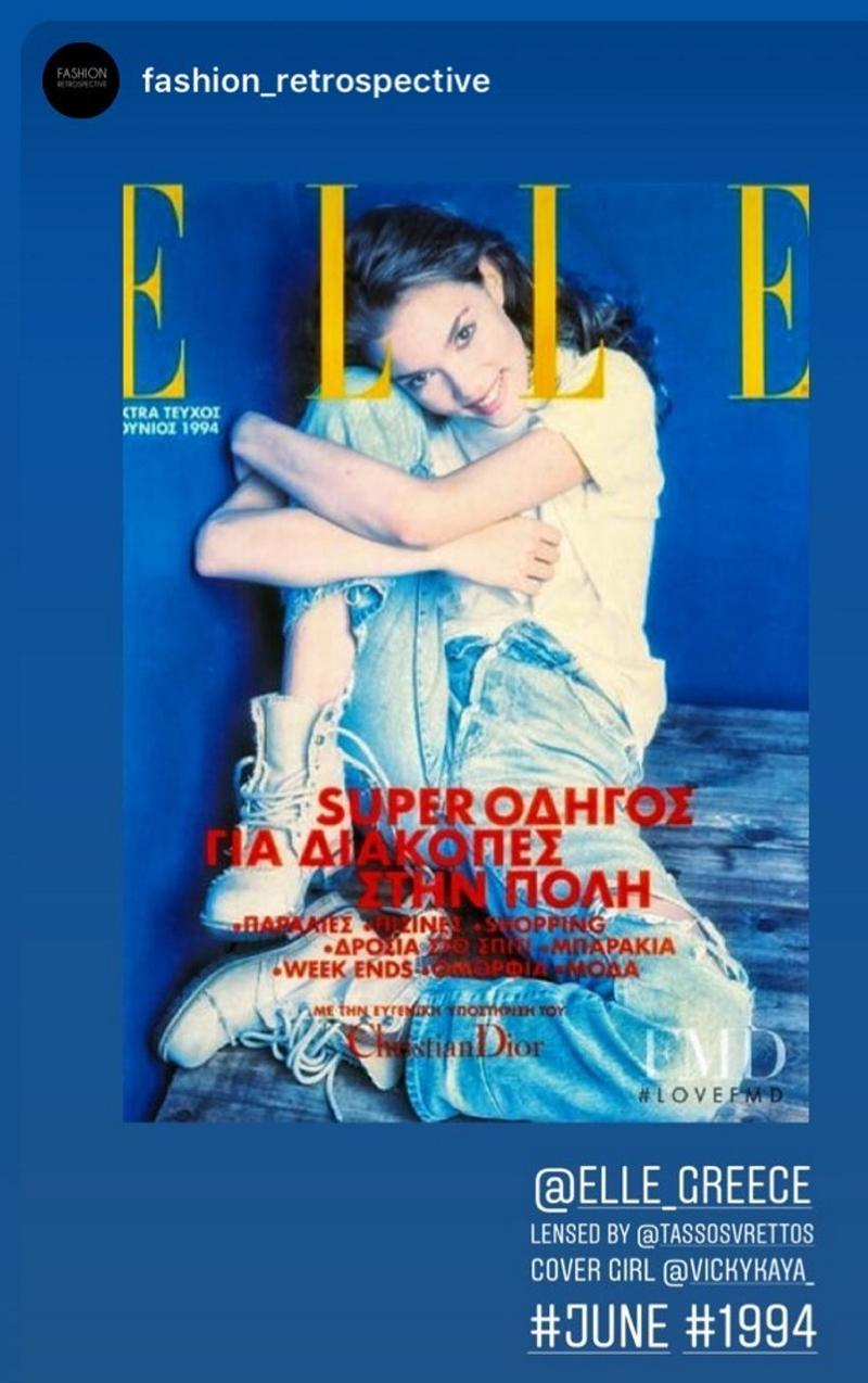 Η φωτογράφιση της Βίκυς Καγιά για το περιοδικό Elle πριν από 25 χρόνια / Φωτογραφία: Instagram