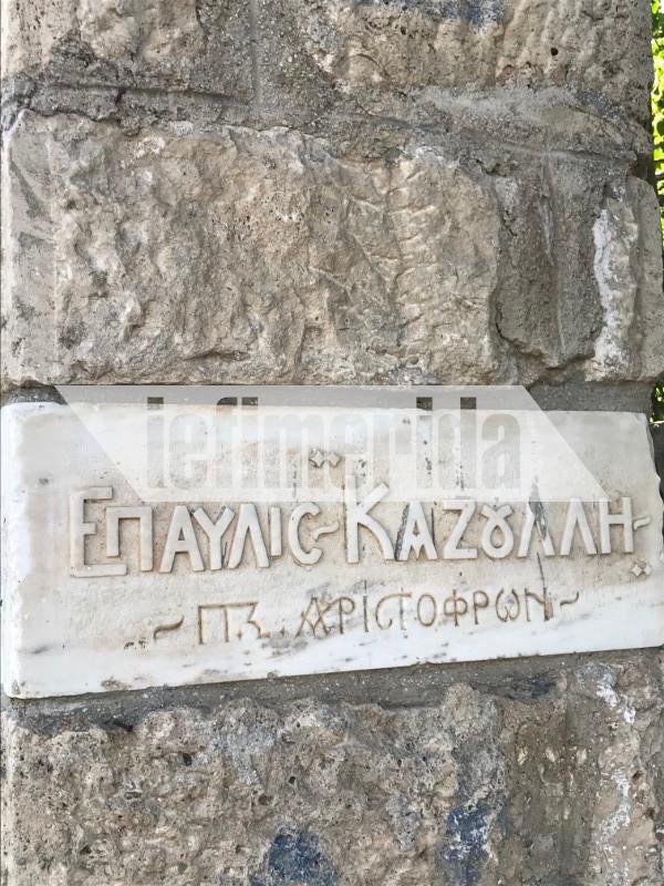 Η επιγραφή Επαυλις Καζούλη