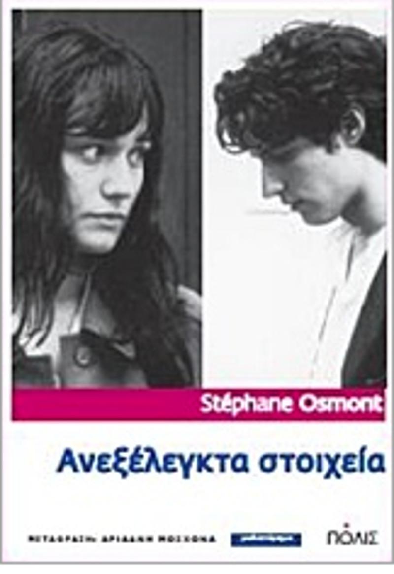 Το εξώφυλλο του βιβλίου που διάβαζε ο Αλέξης Τσίπρας στο σκάφος