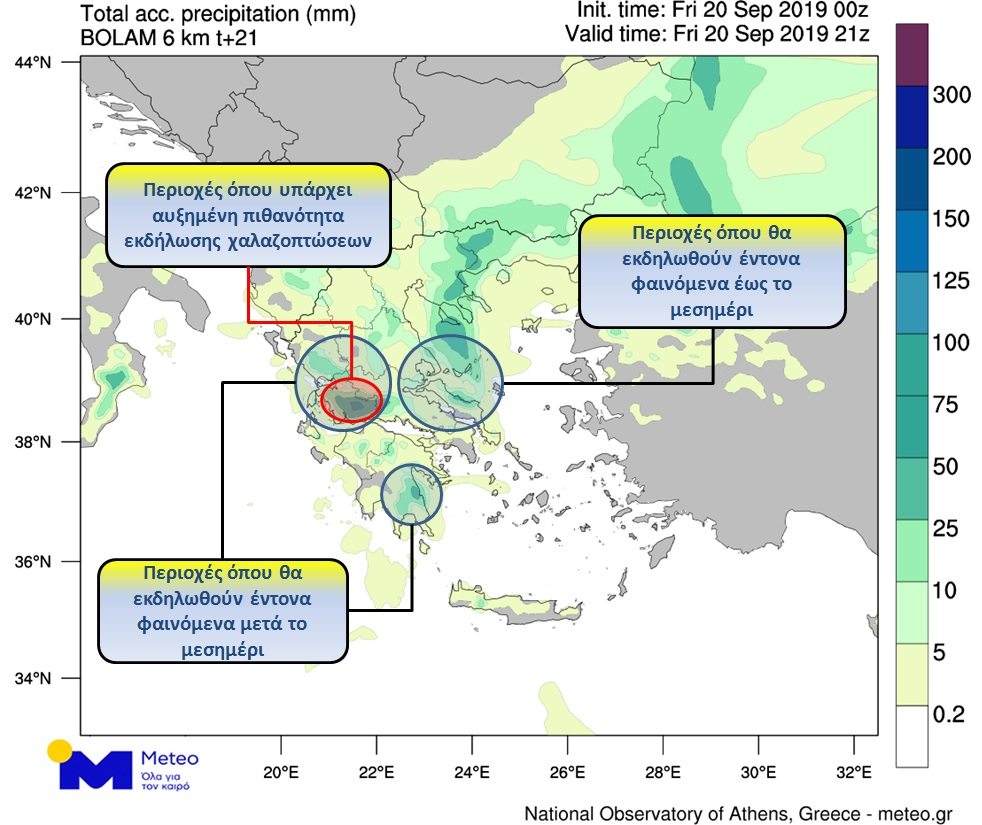 Ο χάρτης του meteo με τις περιοχές που αναμένεται βροχή