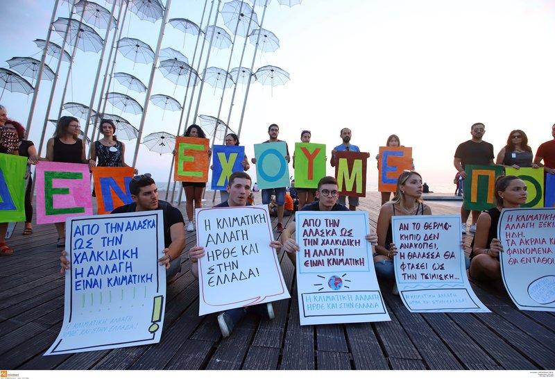 Διαμαρτυρία για τα θύματα της κακοκαιρίας στη Χαλκιδική