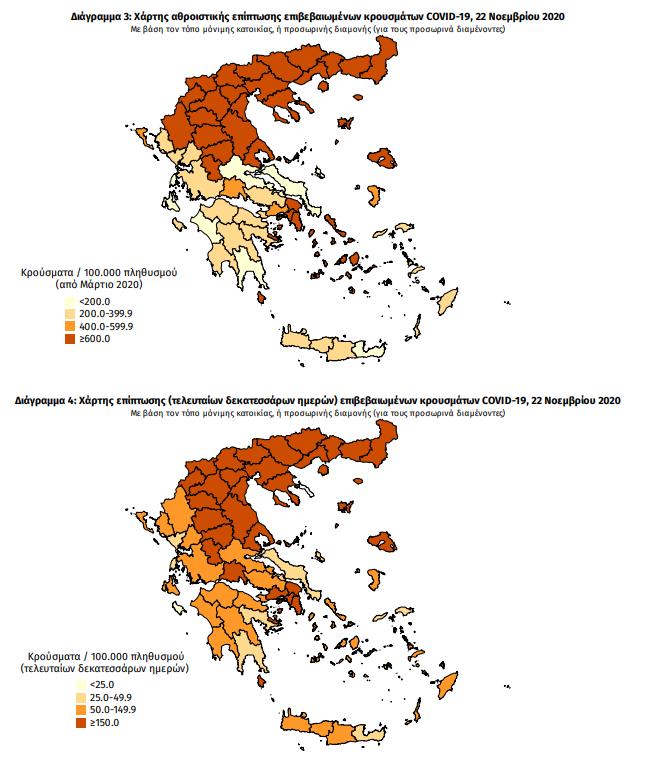Οι χάρτες των κρουσμάτων κορωνοϊού στην Ελλάδα