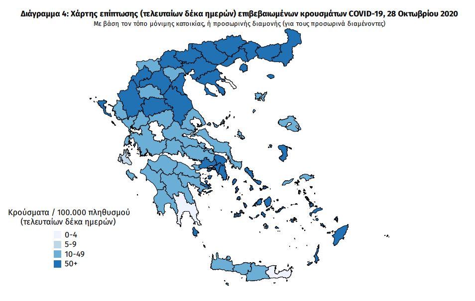 Ο Χάρτης επίπτωσης επιβεβαιωμένων κρουσμάτων κορωνοϊού τις τελευταίες δέκα ημέρες