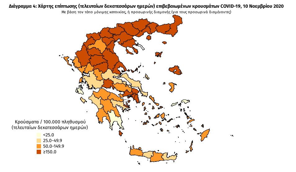 Coronavirus Impact Map, σκούρο χρώμα για περιοχές με περισσότερες από 150 περιπτώσεις ανά 100.000 πληθυσμούς / EODY
