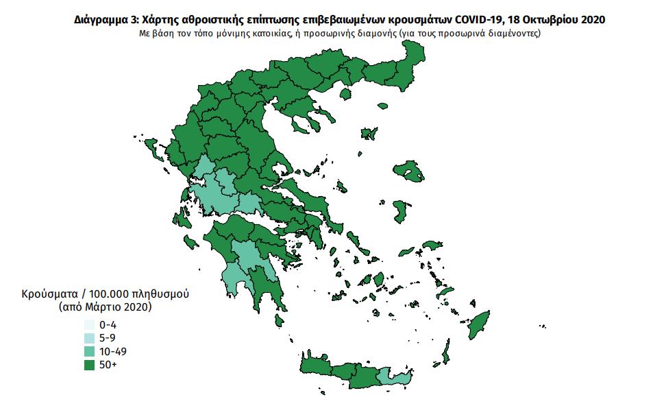 O χάρτης κατανομής κρουσμάτων στην Ελλάδα