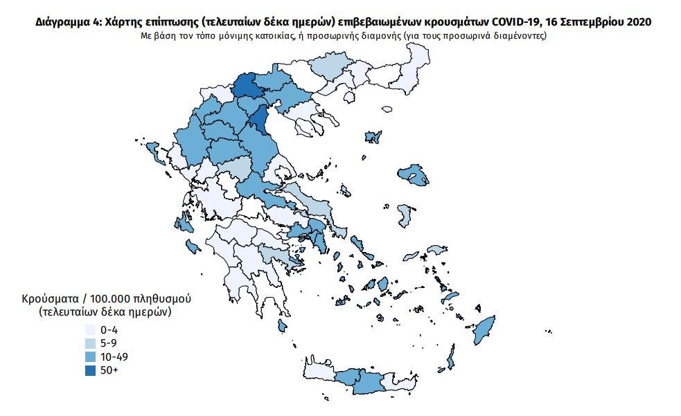 Ο χάρτης με τα επιβεβαιωμένα κρούσματα κορωνοϊού ανά περιοχή το τελευταίο δεκαήμερο