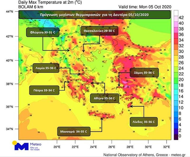 Χάρτης: Η γεωγραφική κατανομή της μέγιστης θερμοκρασίας το μεσημέρι της Δευτέρας καθώς και οι τιμές της σε επιλεγμένες πόλεις.