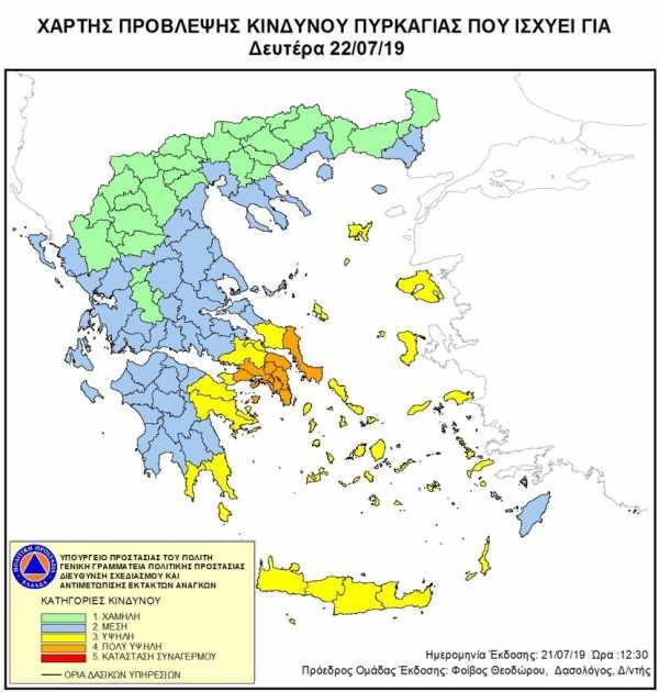 Πολύ υψηλός κίνδυνος πυρκαγιάς σε Αττική και νότια Εύβοια δείχνει ο χάρτης της Πολιτικής Προστασίας