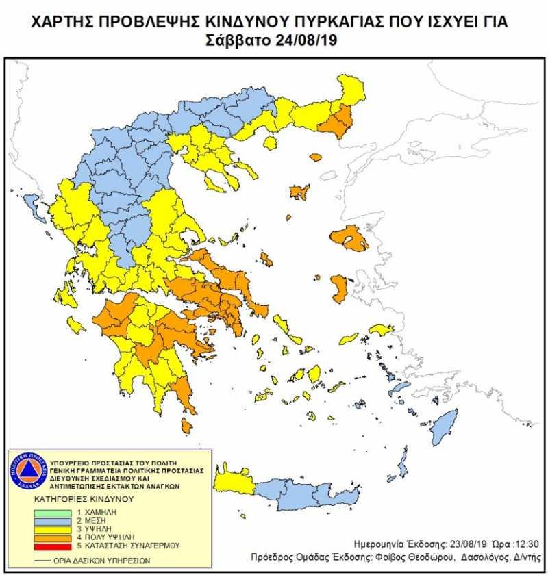 Ο χάρτης πρόβλεψης κινδύνου πυρκαγιάς για σήμερα Σάββατο, 24 Αυγούστου 2019