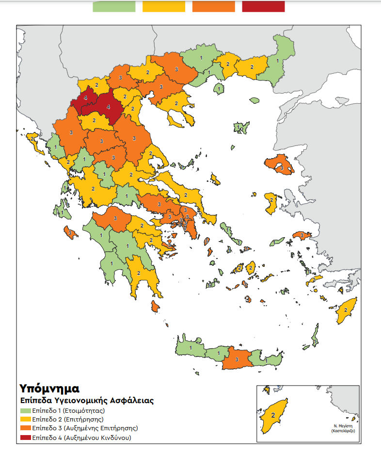 Ο ανανεωμένος χάρτης υγειονομικής ασφάλειας, μετά την μεταβολή επιπέδου σε Θεσσαλονίκη, Ιωάννινα, Βοιωτία, Σέρρες, Λάρισα και Κοζάνη