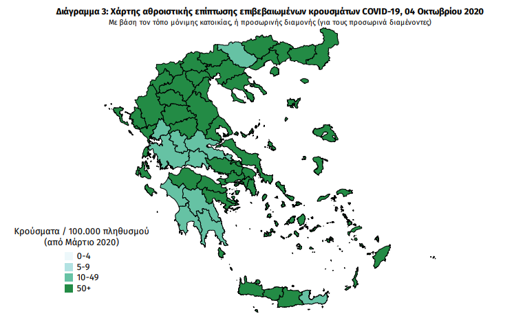 Χάρτης περιπτώσεων Coronavirus στην Ελλάδα