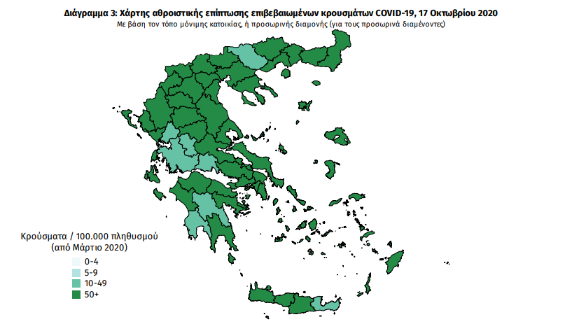 Ο χάρτης του κορωνοϊού στην Ελλάδα