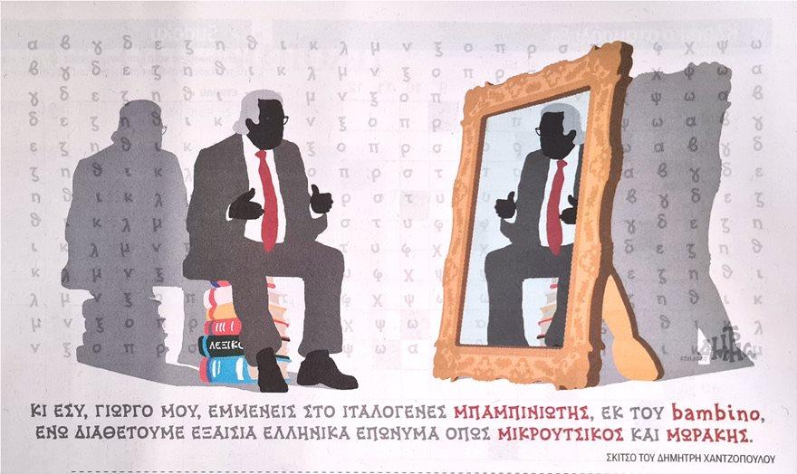 Σκίτσο Χατζόπουλου για Μπαμπινιώτη