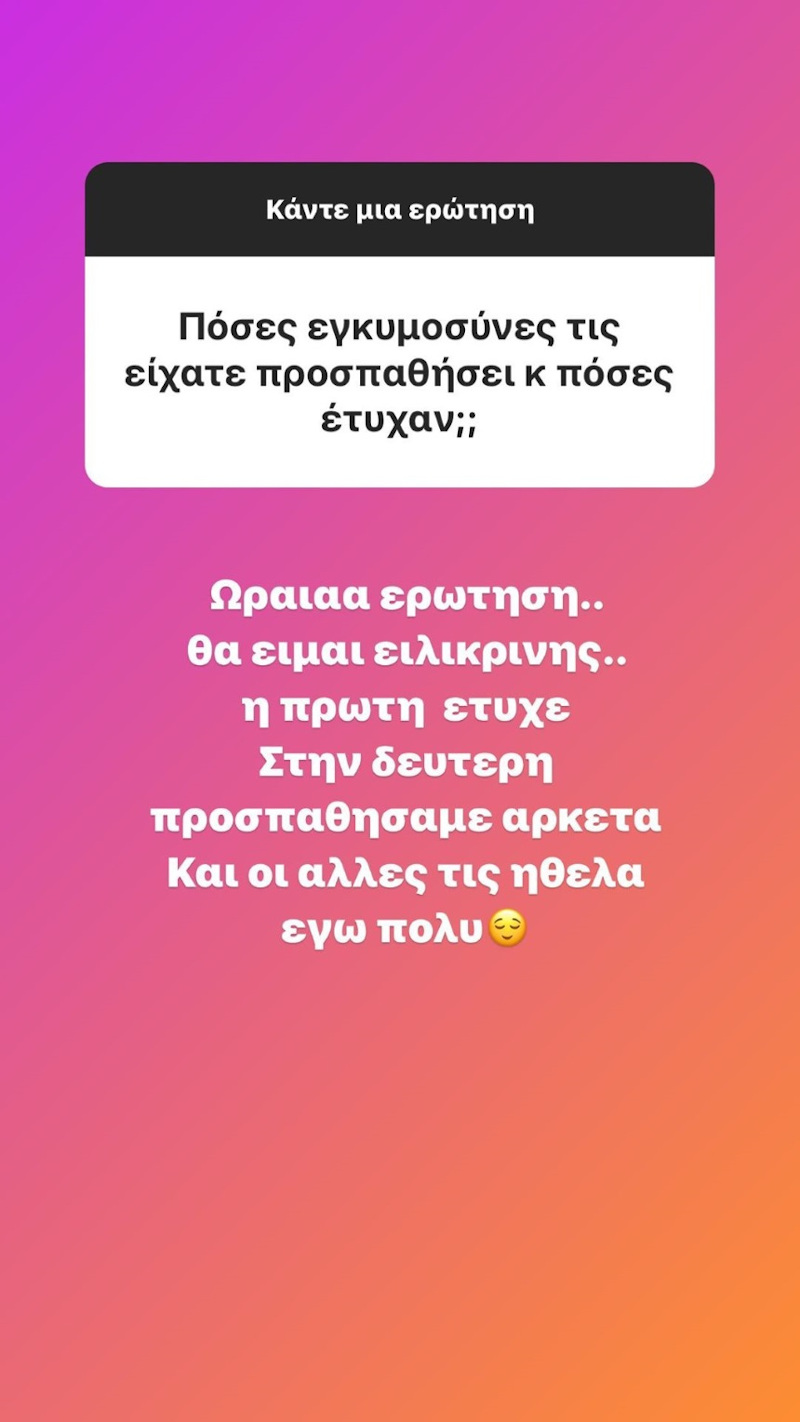 Η Ολυμπία Χοψονίδου απάντησε σε ερωτήσεις για τις εγκυμοσύνες της / Φωτογραφία: Instagram