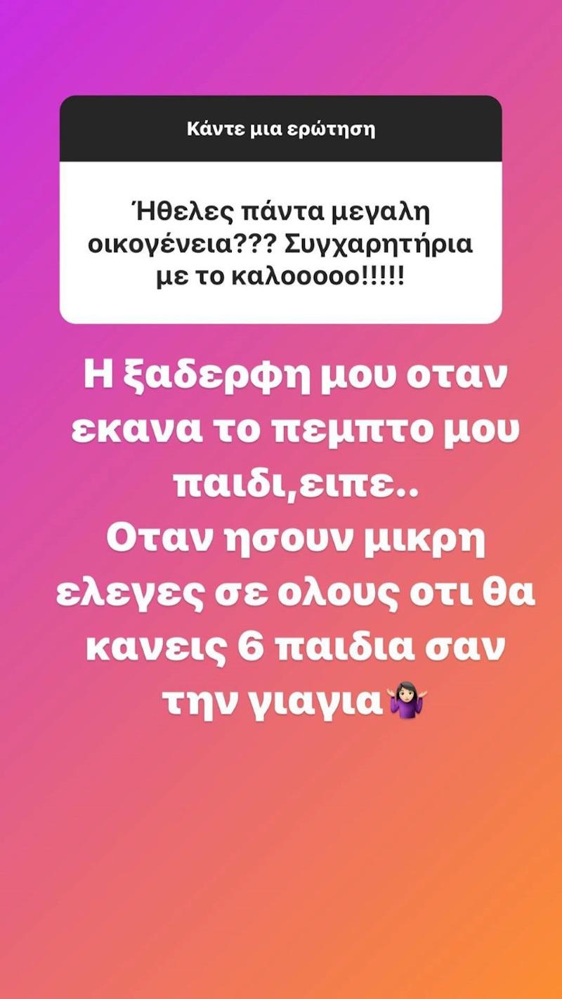 Η Ολυμπία Χοψονίδου αποκάλυψε πως από μικρή ηλικία ήθελε να κάνει έξι παιδιά / Φωτογραφία: Instagram