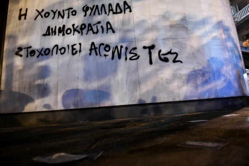 Υβριστικό σύνθημα σε τοίχο