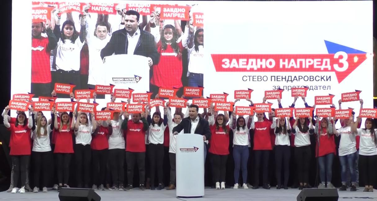 Ο πρωθυπουργός της Βόρειας Μακεδονίας Ζόραν Ζάεφ σε προεκλογική συγκέντρωση του προεδρικού υποψηφίου των Σοσιαλδημοκρατών, Στέβο Πενταρόφσκι.