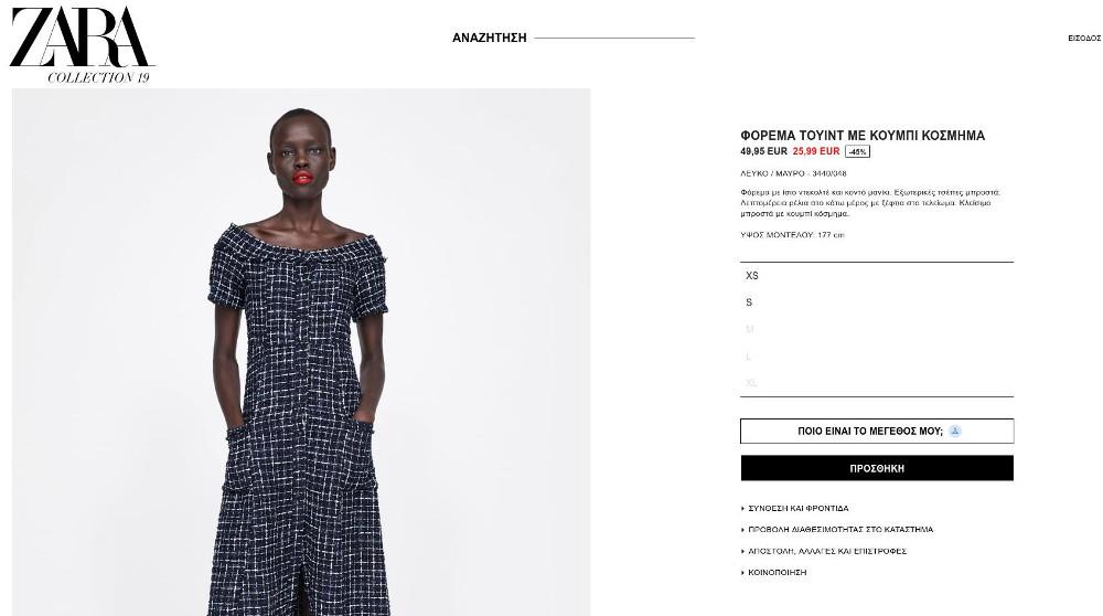 Το φόρεμα των Zara πωλείται έναντι μόλις 25,99 ευρώ