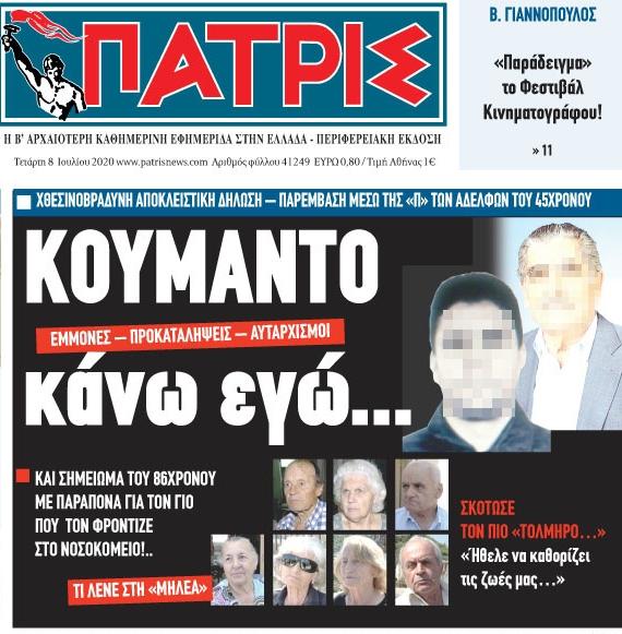 Tο δημοσίευμα της εφημερίδας «Πατρίς» για την οικογενειακή τραγωδία στη Ζαχάρω