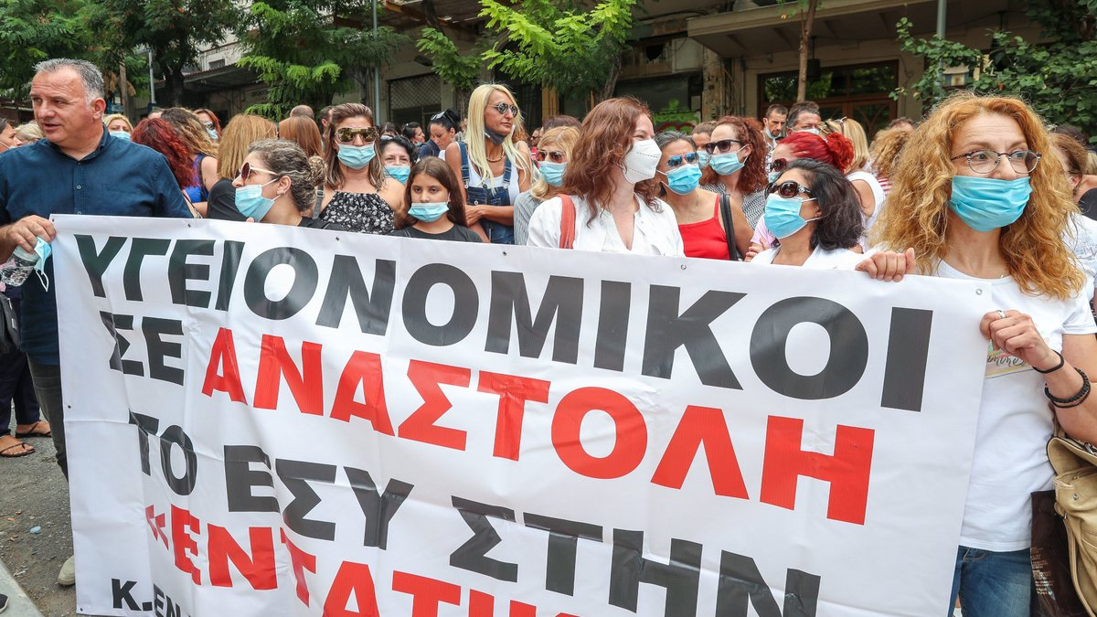 Συγκεντρώσεις διαμαρτυρίας σε νοσοκομεία για τις αναστολές σε υγειονομικούς    ΕΛΛΑΔΑ   iefimerida.gr
