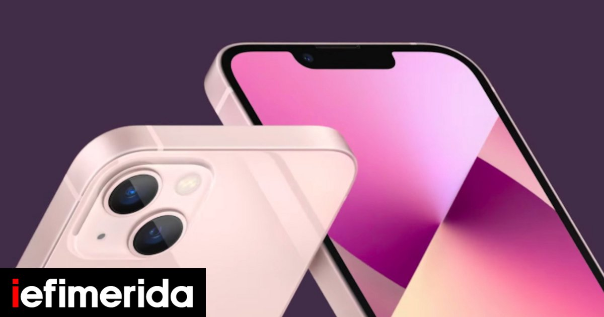 Live: Η Apple παρουσιάζει τα νέα iPhone 13   ΤΕΧΝΟΛΟΓΙΑ