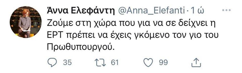 Στέλεχος του ΣΥΡΙΖΑ επιτέθηκε στη Σάκκαρη -ΝΔ: Ο Τσίπρας δίνει το σήμα της  χυδαιότητας | ΠΟΛΙΤΙΚΗ | iefimerida.gr