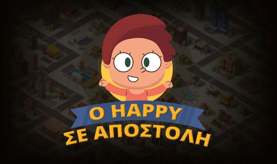 Happy: Ενα ψηφιακό παιχνίδι που μαθαίνει σε παιδιά και ενήλικες να αναφέρουν και να εντοπίζουν περιστατικά παιδικής κακοποίησης   ΤΕΧΝΟΛΟΓΙΑ   iefimerida.gr