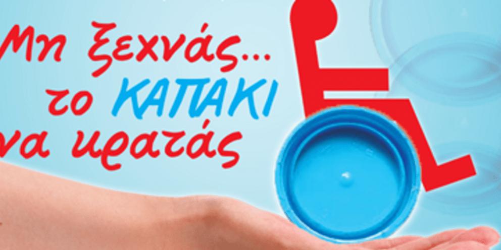Συλλογή από καπάκια για την αγορά αναπηρικών αμαξιδίων -Πόσα χρειάζονται  για να αγοραστεί ένα καρότσι   ΕΛΛΑΔΑ   iefimerida.gr