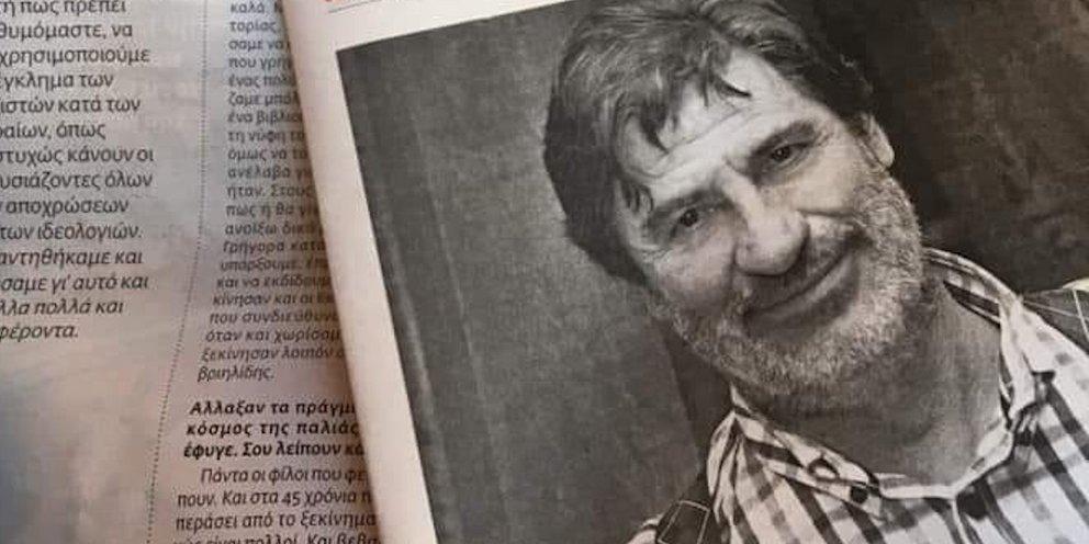 Πέθανε ο εκδότης Σάμης Γαβριηλίδης | ΕΛΛΑΔΑ | iefimerida.gr