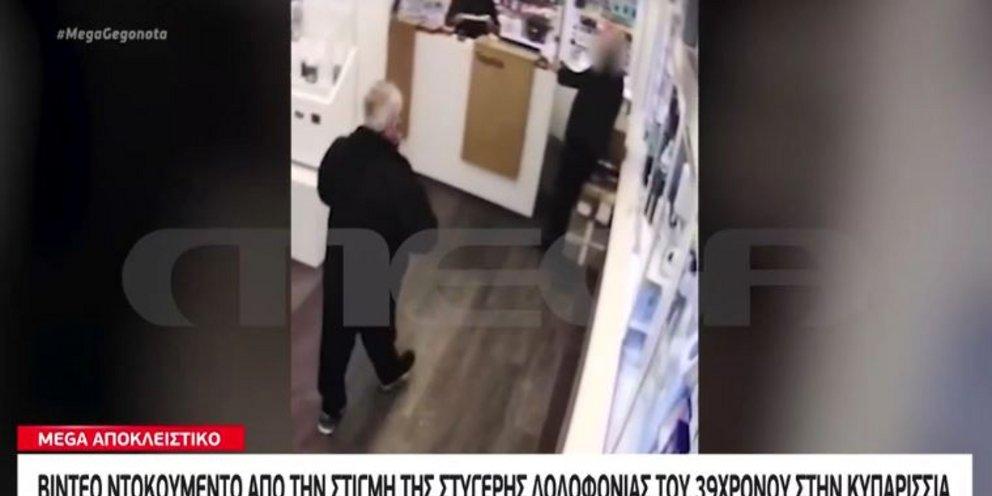 Βίντεο-σοκ από την Κυπαρισσία: Καρέ καρέ η εκτέλεση του 39χρονου μέσα στο κατάστημα [σκληρές εικόνες] | ΕΛΛΑΔΑ